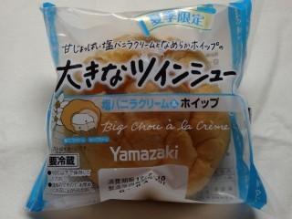 ヤマザキ 大きなツインシュー(塩バニラクリーム&ホイップ).jpg