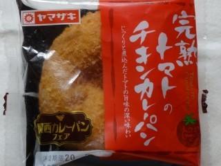 ヤマザキ 完熟トマトのチキンカレーパン.jpg