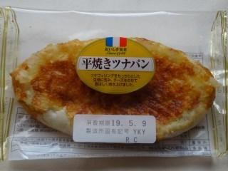 ヤマザキ 平焼きツナパン.jpg