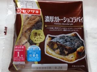 ヤマザキ 濃厚ガトーショコラパイ.jpg