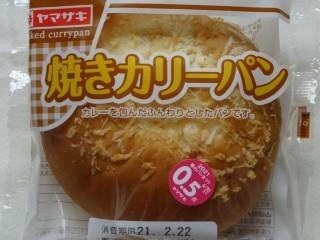 ヤマザキ 焼きカリーパン.jpg