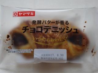 ヤマザキ 発酵バターが香るチョコデニッシュ.jpg