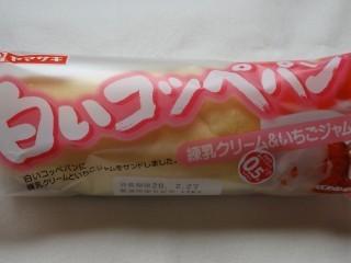 ヤマザキ 白いコッペパン(練乳クリーム&いちごジャム).jpg
