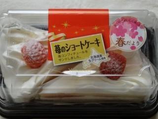 ヤマザキ 苺のショートケーキ(2個入).jpg