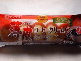 ヤマザキ 薄皮コーヒークリームパン(キリマンジャロコーヒークリーム使用).jpg