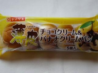ヤマザキ 薄皮チョコクリーム&バナナクリームパン(5個入).jpg