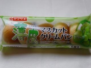 ヤマザキ 薄皮マスカットクリームパン(ゼリー入り)(5個入).jpg