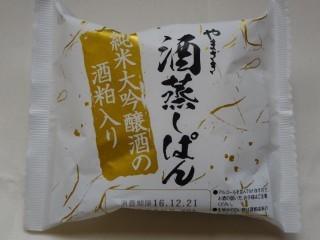ヤマザキ 酒蒸しぱん(純米大吟醸酒の酒粕入り).jpg