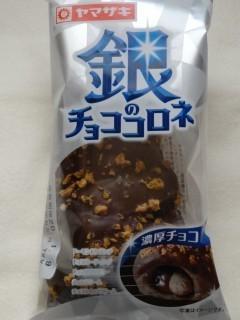 ヤマザキ 銀のチョココロネ.jpg