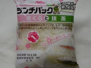 ランチパック さくらと抹茶.jpg