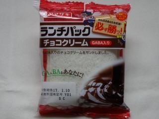 ランチパック チョコクリーム(GABA入り).jpg