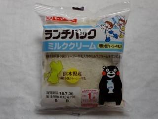ランチパック ミルククリーム(阿蘇小国ジャージー牛乳入り) 【ご当地:九州】.jpg