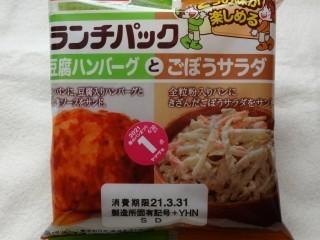 ランチパック 豆腐ハンバーグとごぼうサラダ.jpg