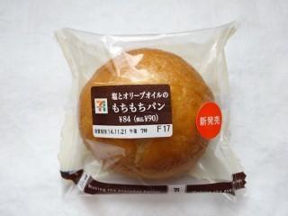 塩とオリーブオイルのもちもちパン(セブン-イレブン).jpg