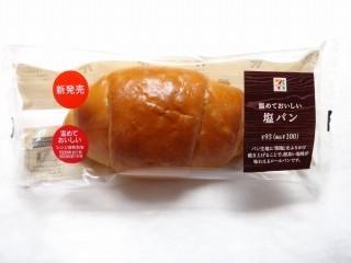 塩パン(セブン-イレブン).jpg