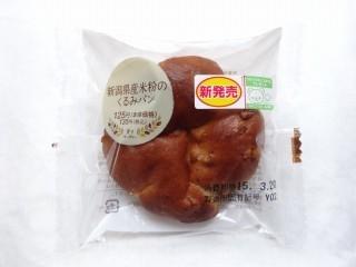 新潟県産米粉のくるみパン(ローソン).jpg