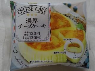 濃厚チーズケーキ(ローソン).jpg