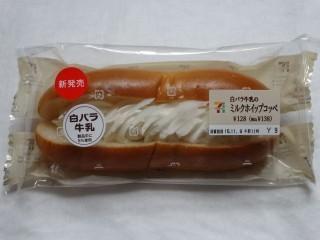 白バラ牛乳のミルクホイップコッペ(セブン-イレブン).jpg