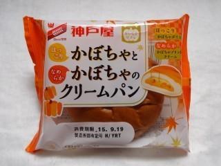 神戸屋 かぼちゃとかぼちゃのクリームパン.jpg