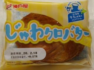 神戸屋 じゅわクロバター.jpg