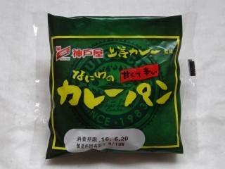 神戸屋 なにわのカレーパン.jpg