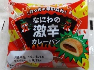 神戸屋 なにわの激辛カレーパン.jpg