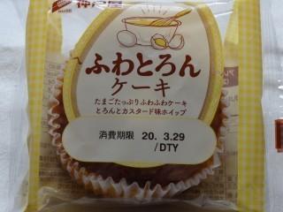 神戸屋 ふわとろんケーキ.jpg