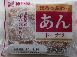 神戸屋 ほろっふわっあんドーナツ.jpg