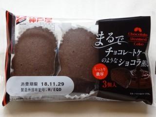 神戸屋 まるでチョコレートケーキのようなショコラ蒸し(3個入).jpg