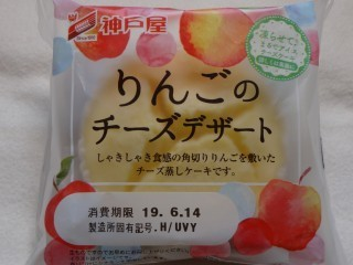 神戸屋 りんごのチーズデザート.jpg