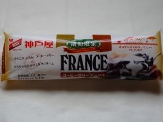 神戸屋 コーヒーゼリーフランス.jpg