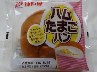 神戸屋 ハムたまごパン.jpg