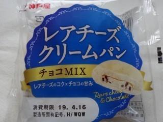 神戸屋 レアチーズクリームパン チョコMIX.jpg
