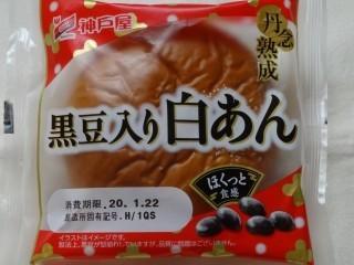 神戸屋 丹念熟成 黒豆入り白あん.jpg