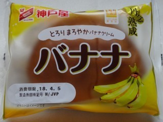 神戸屋 丹念熟成バナナ.jpg