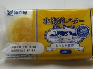 神戸屋 北海道バター蒸しケーキ(2個入).jpg