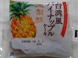 神戸屋 台湾風パイナップルケーキ.jpg