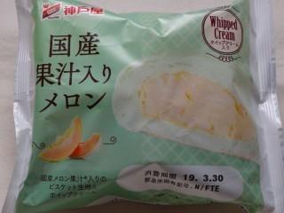 神戸屋 国産果汁入りメロン(ホイップクリーム入り).jpg