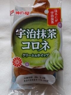 神戸屋 宇治抹茶コロネ.jpg