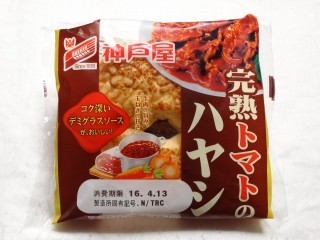 神戸屋 完熟トマトのハヤシ.jpg