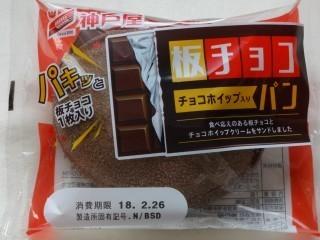 神戸屋 板チョコパン.jpg