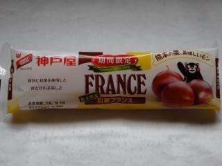 神戸屋 熊本県産和栗フランス.jpg