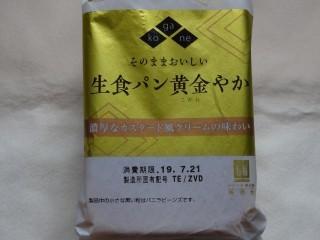 神戸屋 生食パン黄金やか.jpg