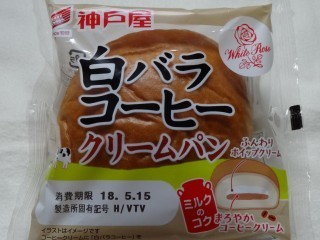 神戸屋 白バラコーヒークリームパン.jpg