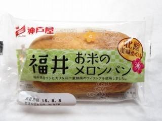 神戸屋 福井 お米のメロンパン.jpg