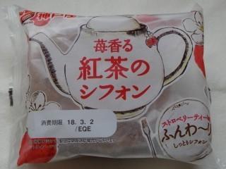 神戸屋 苺香る紅茶のシフォン.jpg