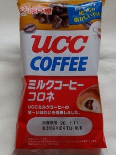 神戸屋 UCCミルクコーヒーコロネ.jpg