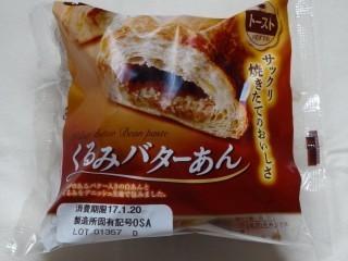 第一パン くるみバターあん.jpg