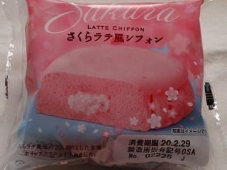 第一パン さくらラテ風シフォン.jpg