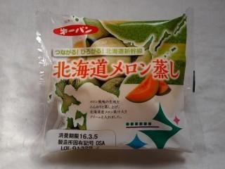 第一パン 北海道メロン蒸し.jpg